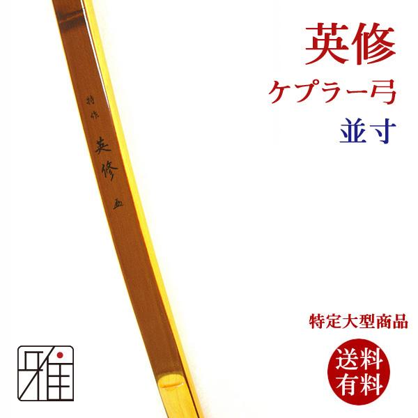 英修 並寸     弓道弓具ケプラー弓  (取寄商品 )【送料無料】