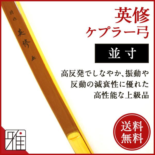 英修 並寸     弓道弓具ケプラー弓  (取寄商品 )