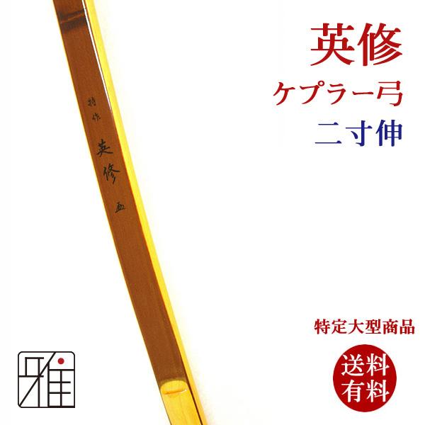 英修 二寸伸    弓道弓具ケプラー弓  (取寄商品 )【送料無料】