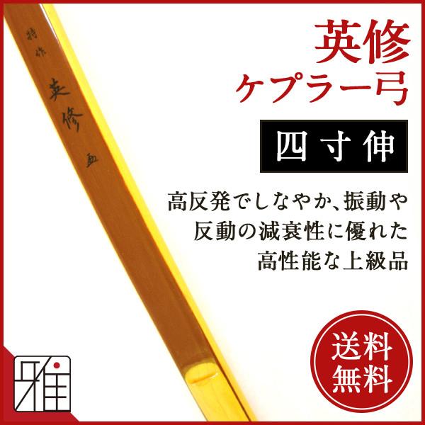 英修 四寸伸    弓道弓具ケプラー弓  (取寄商品 )