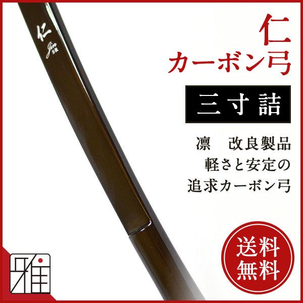 仁 三寸詰      弓道弓具カーボン弓  取寄商品
