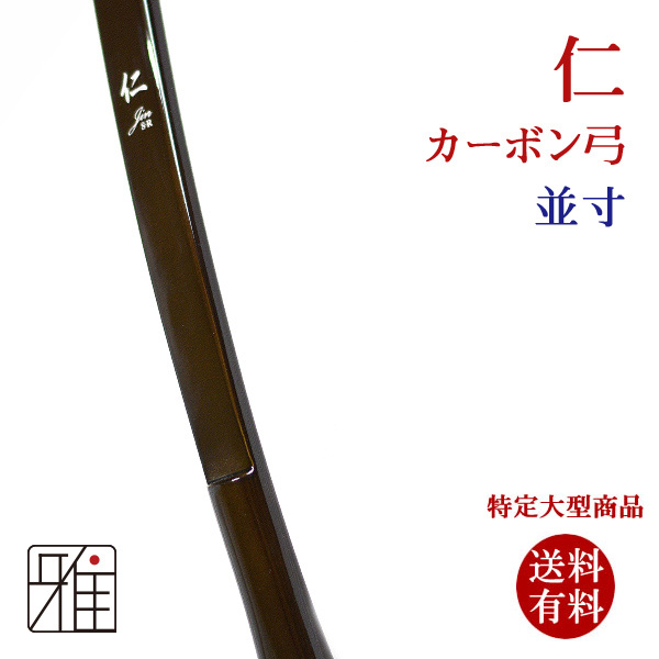 仁 並寸       弓道弓具カーボン弓  弓力欠品の際お取り寄【送料無料】
