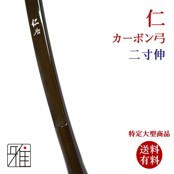 弓道 弓具 仁 カーボン弓 二寸伸 【取寄商品】納期2週間~4週間