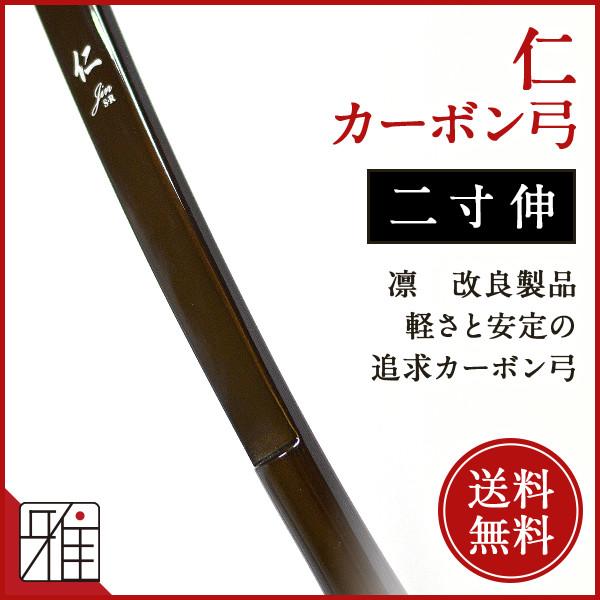 仁 二寸伸      弓道弓具カーボン弓  弓力欠品の際お取寄
