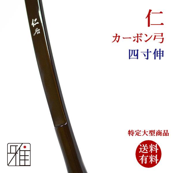 仁 四寸伸      弓道弓具カーボン弓  取寄対応商品【送料無料】
