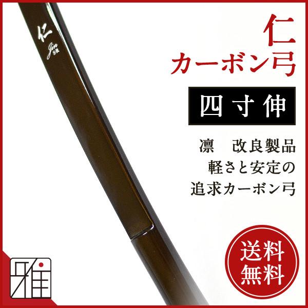 仁 四寸伸      弓道弓具カーボン弓  取寄対応商品