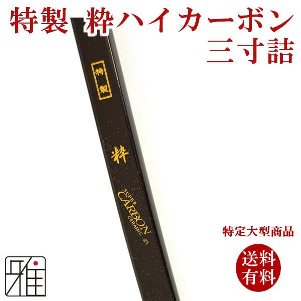 特製 粋 三寸詰    ハイカーボン弓    取寄商品【送料無料】