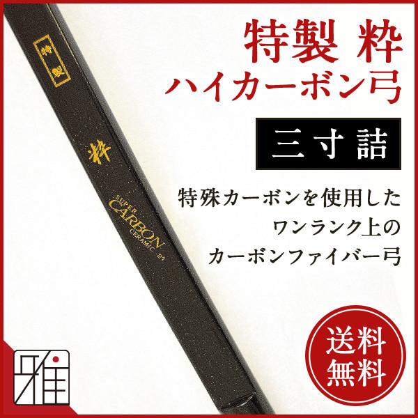 特製 粋 三寸詰    ハイカーボン弓    取寄商品