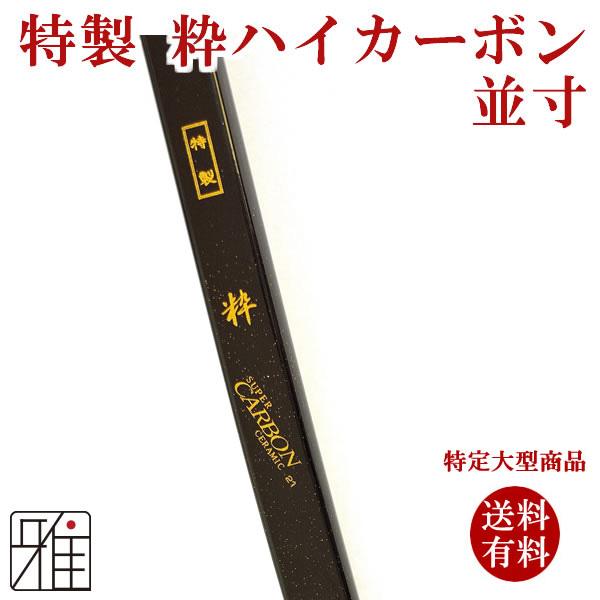 特製 粋 並寸     ハイカーボン弓    弓力欠品の際お取寄【送料無料】