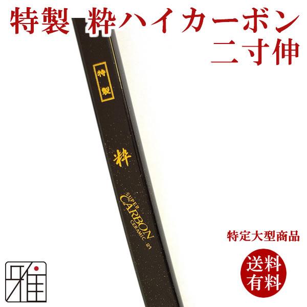 特製 粋 二寸伸    ハイカーボン弓    弓力欠品の際お取寄【送料無料】