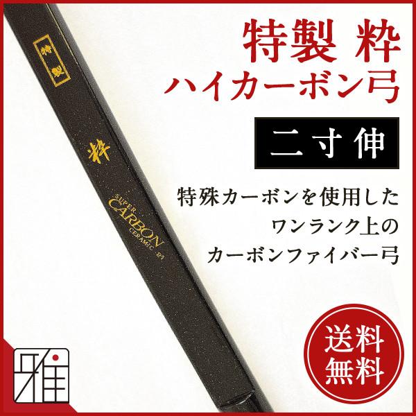 特製 粋 二寸伸    ハイカーボン弓    弓力欠品の際お取寄