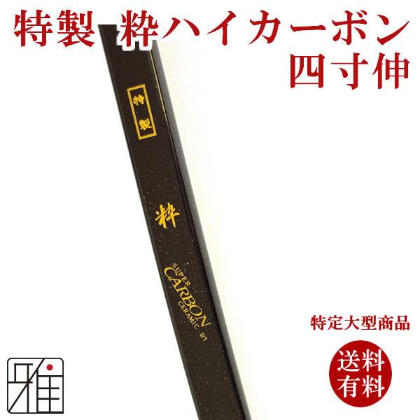 特製 粋 四寸伸    ハイカーボン弓    取寄商品【送料無料】