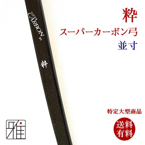 粋 並寸       スーパーカーボン弓  弓力欠品の場合取寄【送料無料】
