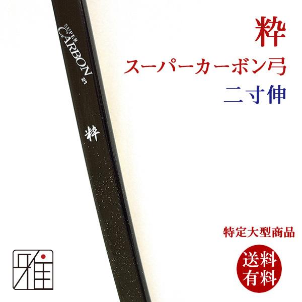 粋 二寸伸      スーパーカーボン弓  弓力欠品の場合取寄【送料無料】