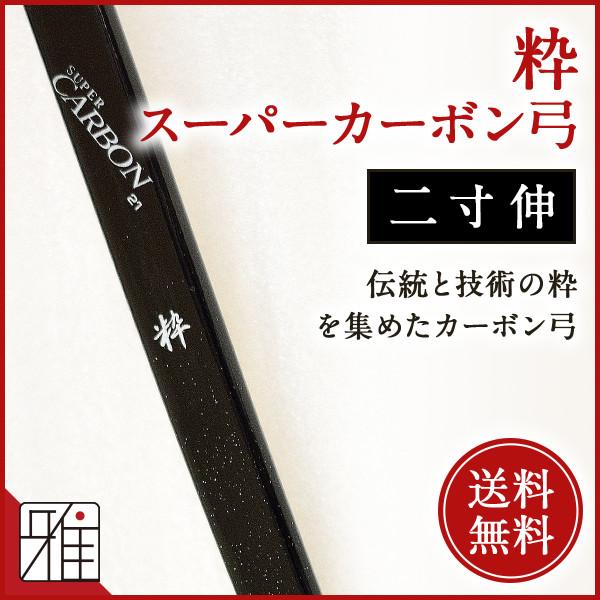 粋 二寸伸      スーパーカーボン弓  弓力欠品の場合取寄