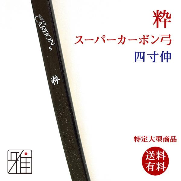 粋 四寸伸      スーパーカーボン弓  取寄商品【送料無料】
