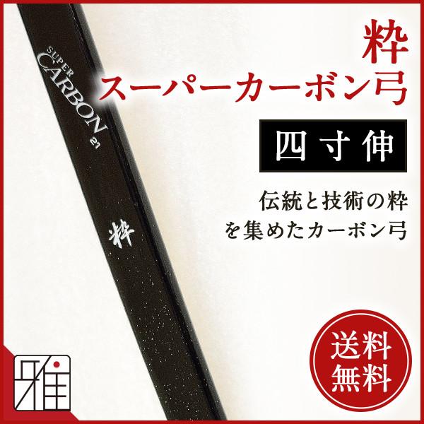 粋 四寸伸      スーパーカーボン弓  取寄商品