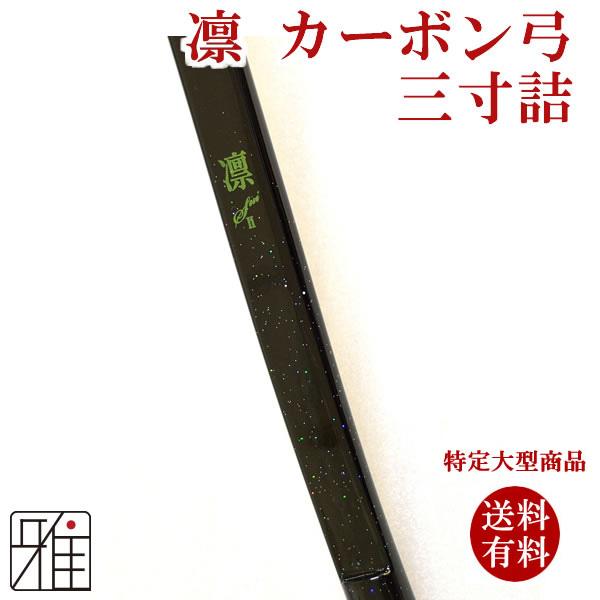 凛(Sui II) 三寸詰 カーボン弓 【受注生産商品】 納期約4週間 【法人・学校向住所にて送料無料】