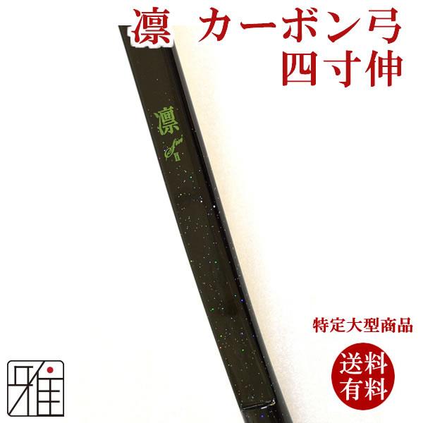 凛(Sui II)  四寸伸      カーボン弓取寄商品【送料無料】