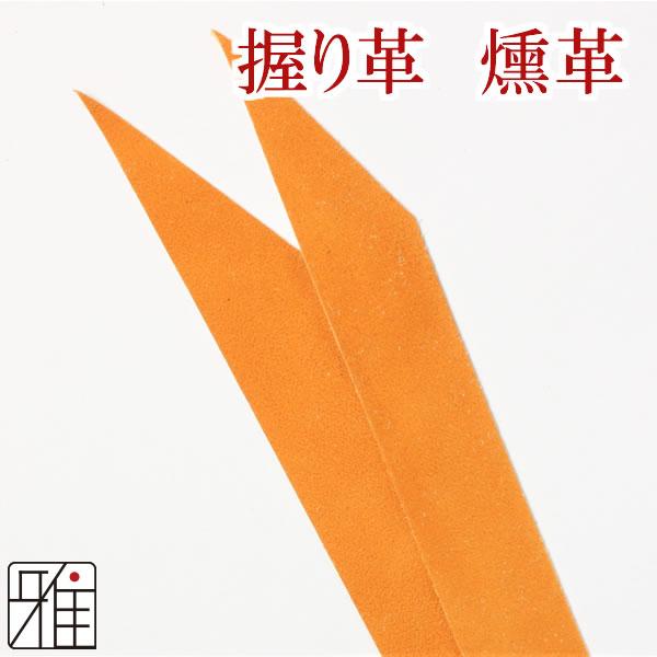 【メール便可】弓具 握り革蝶々|全7色展開 鹿革製