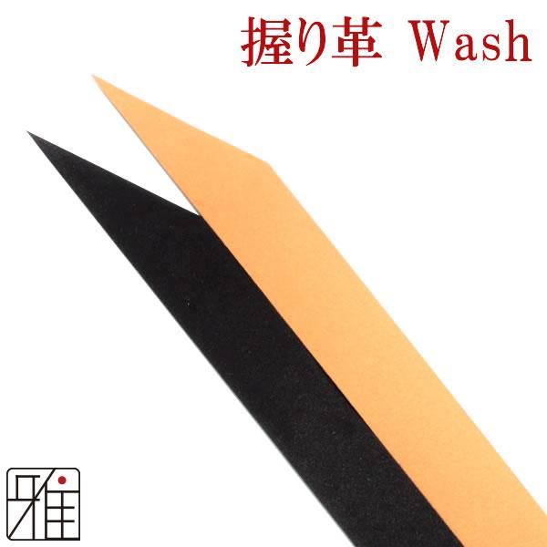 弓具 握り革 Wash握り革 無地 全3色 【ネコポス便可】