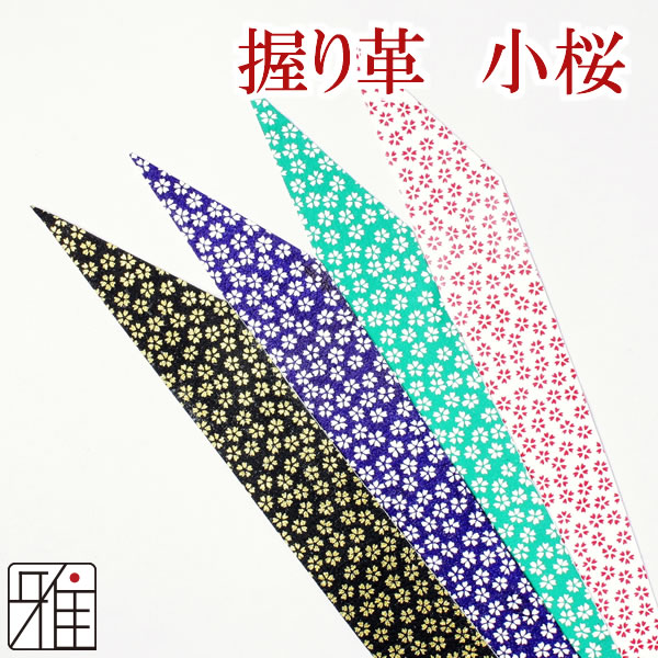 【メール便可】弓具 握り革小桜柄|全6色展開 鹿革製