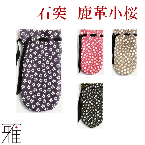 【メール便可】弓道具 弓具 小桜柄 石突鹿革製