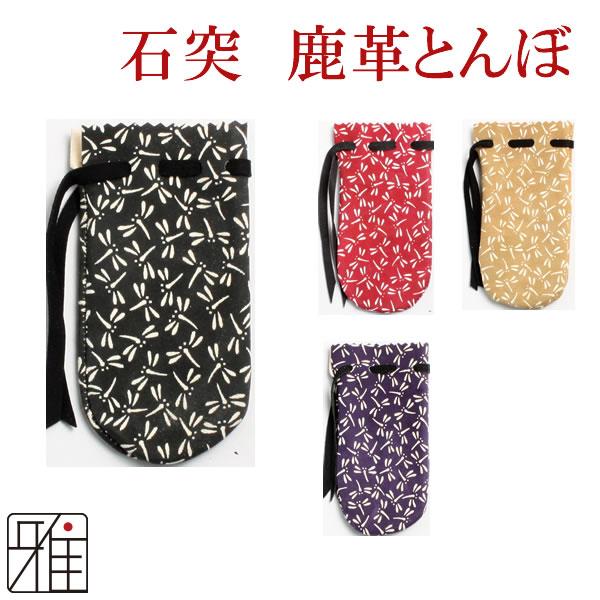弓具 弓道 石突 とんぼ柄 石突 鹿革 【メール便可】