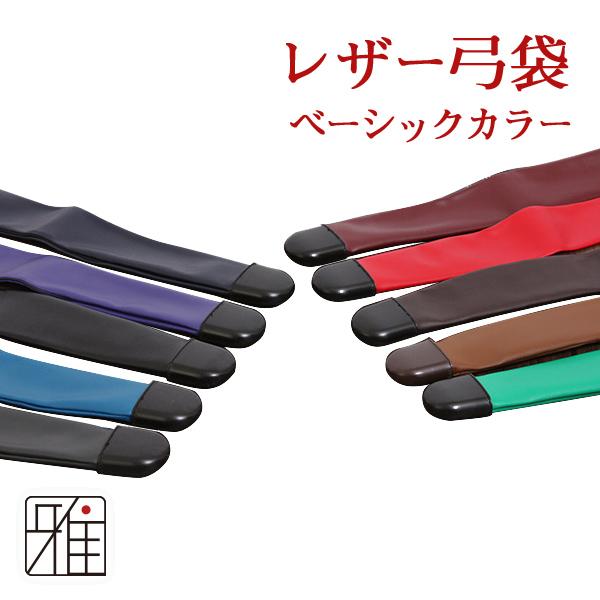 弓具 弓用 レザー弓袋 ベーシックカラー弓袋