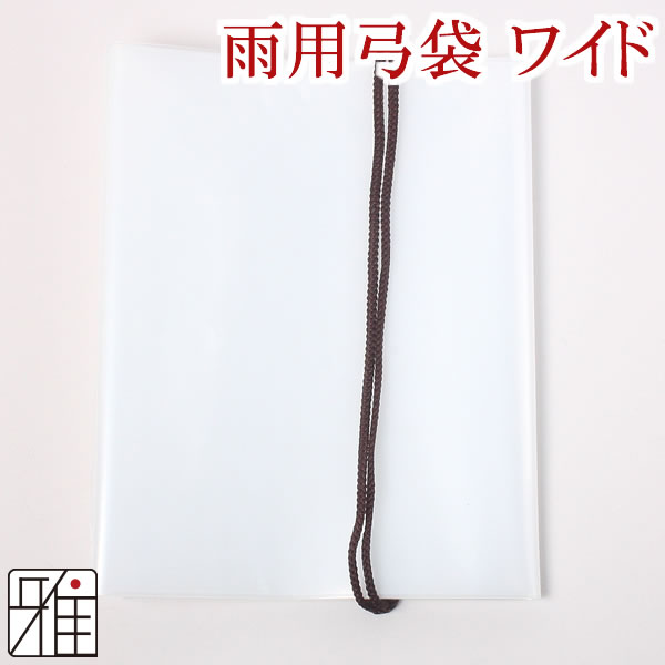 【メール便可】 雨用弓袋 ワイドサイズ