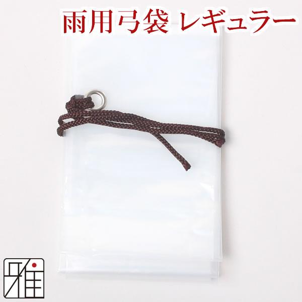 【メール便可】 雨用弓袋 レギュラーサイズ