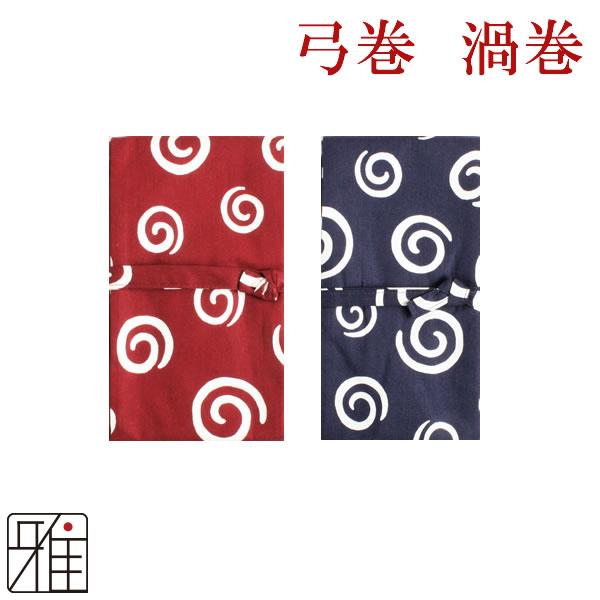 弓具 弓 プリント弓巻 渦巻柄  2色展開 【メール便可】