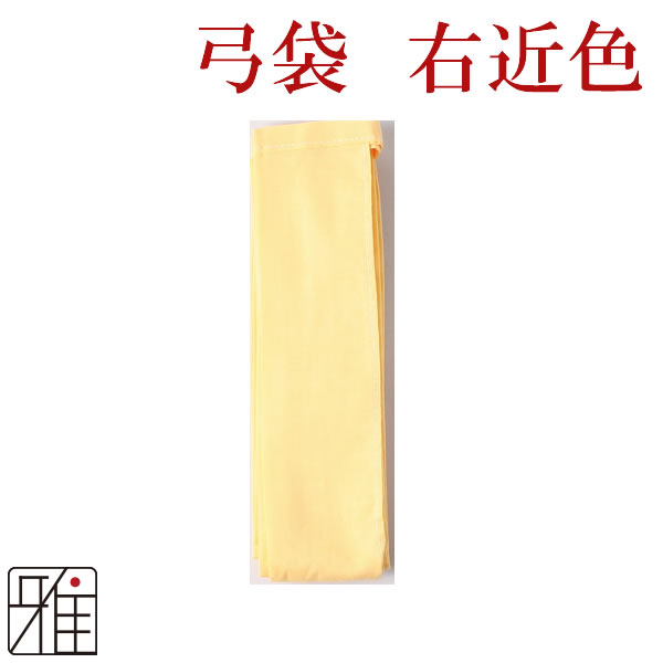 【メール便可】弓具弓用 綿弓袋 ウコン色