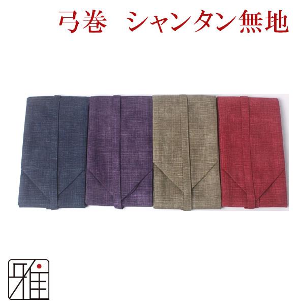 弓具 弓 シャンタン弓巻 翠山オリジナル 4色展開 【メール便可】