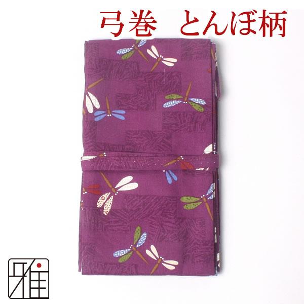 弓具 弓 プリント弓巻  とんぼ 紫色 【メール便可】