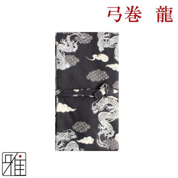 弓具 弓 プリント弓巻  龍 黒色 【メール便可】