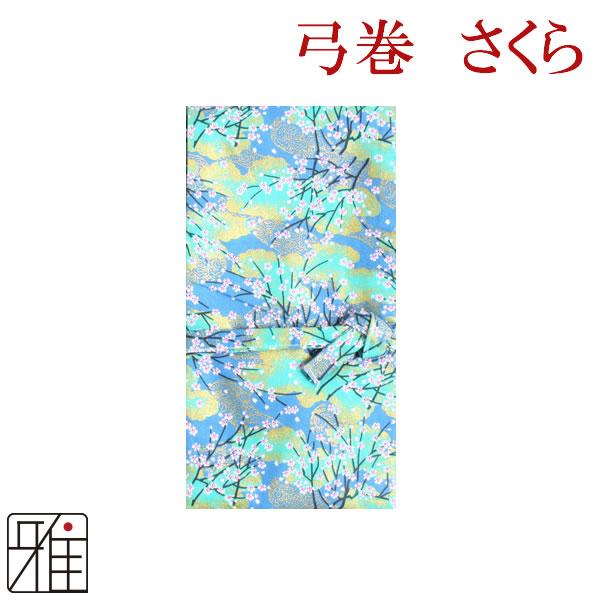弓具 弓 プリント弓巻 さくら  【メール便可】