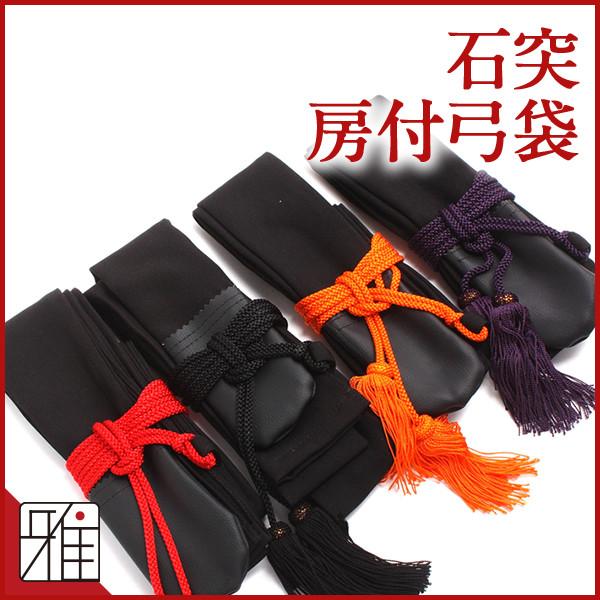 【メール便可】弓具 弓用付属品 弓袋  (房付)