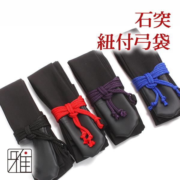 【メール便可】弓具 弓用付属品 弓袋  (紐付)