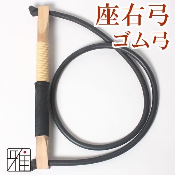 弓道 練習用ゴム弓 座右弓 (握革の色は選択できません)【メール便不可】