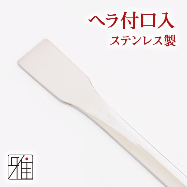 【DM便可】握り革・藤巻用ヘラ付口入(ステンレス製 キュウケン)