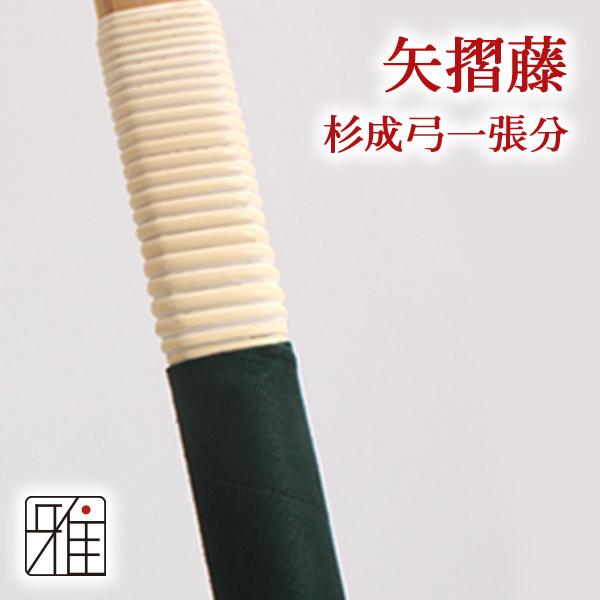 【メール便可】 弓 装飾交換用|矢摺藤 杉成弓一張分(約300cm)