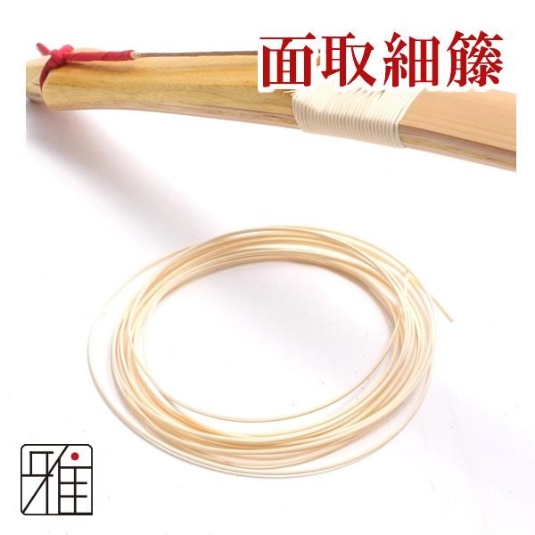 【メール便可】 弓 装飾交換用|細藤 五厘面取 上下交換用(約350cm)