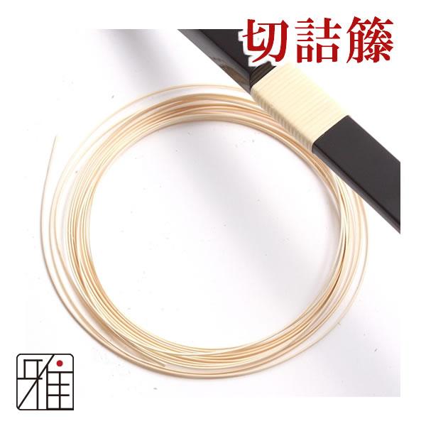 【メール便可】 弓 装飾交換用|切詰藤弓一張 上下交換用(約300cm)