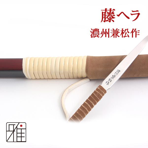 【DM便可】濃州兼松作 特殊ステンレス鋼 (藤ヘラ)