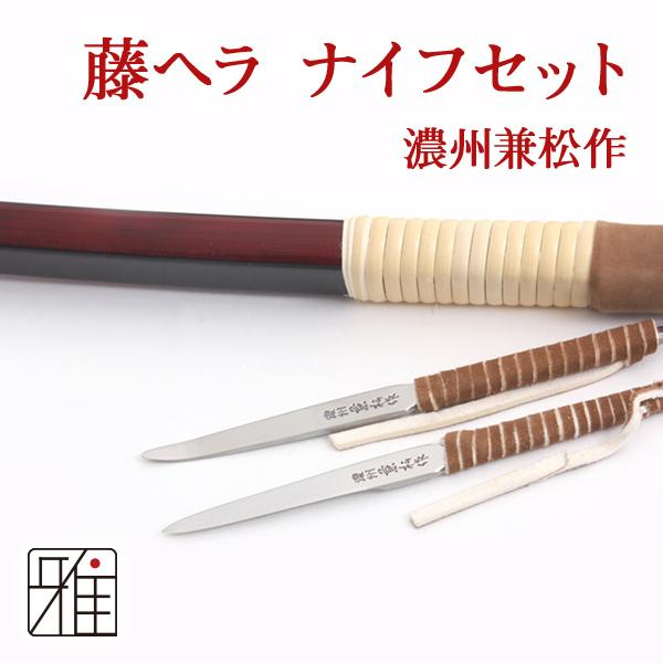 【メール便可】濃州兼松作 特殊ステンレス鋼(藤ヘラ ナイフセット )