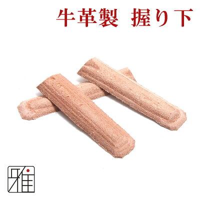 【DM便可】弓道用 牛革製 握り下3本セット