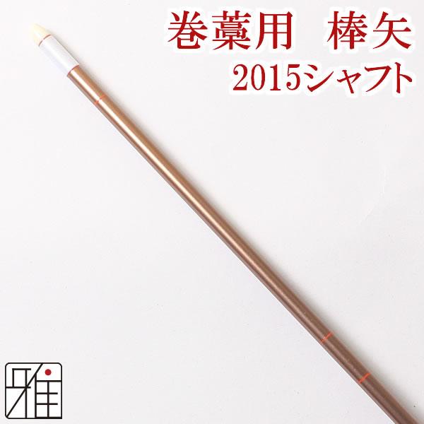 弓道 巻藁用 棒矢2015 【YA1512】