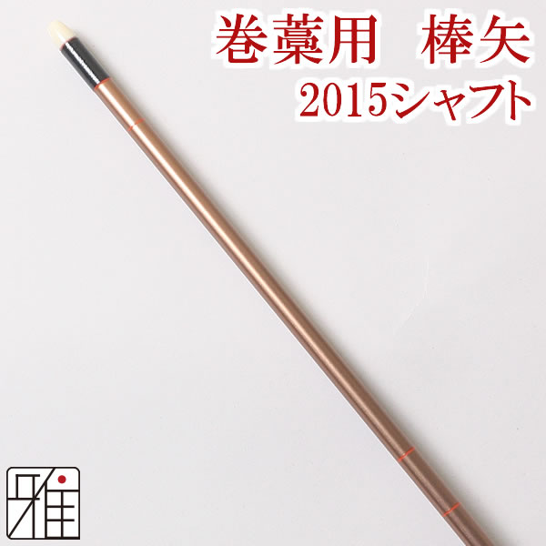弓道 巻藁用 棒矢2015 【YA1513】