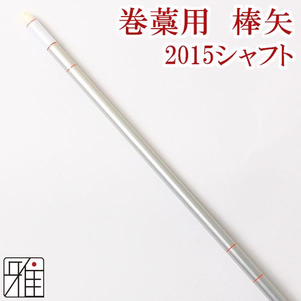 弓道 巻藁用 棒矢2015 【YA1514】